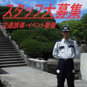 イベント・交通警備スタッフ大募集! とにかくすぐ稼ぎたい人集まれ~